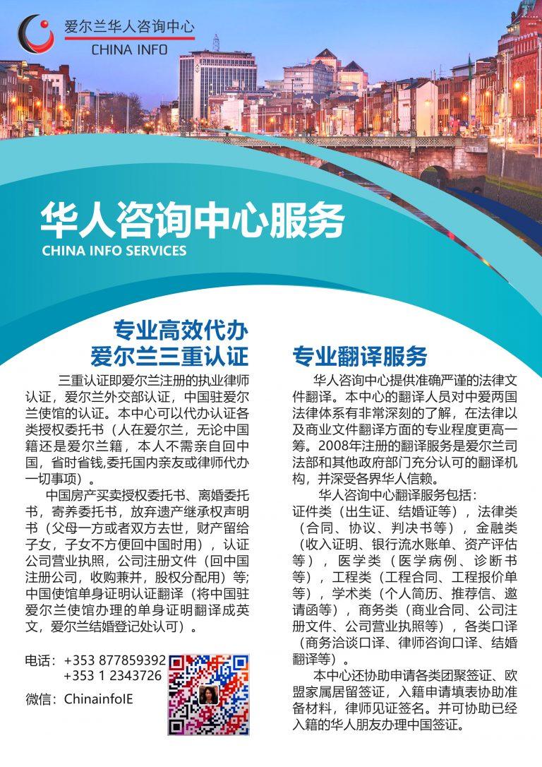 三重认证与翻译服务